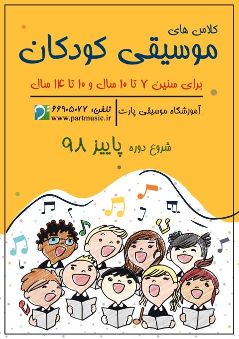 Children choir lessons 2019