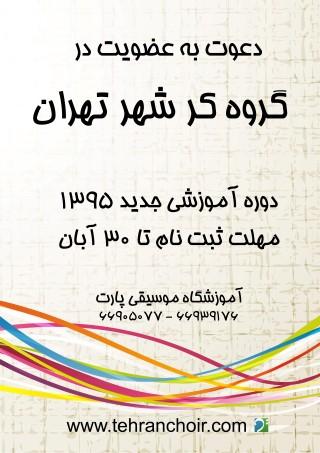 tehran_choir_class_1392.jpg
