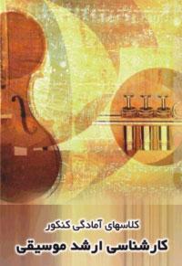 کلاس های آمادگی کنکور کارشناسی ارشد موسیقی